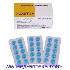 Poxet30 (дапоксетин 30мг) 10таб)