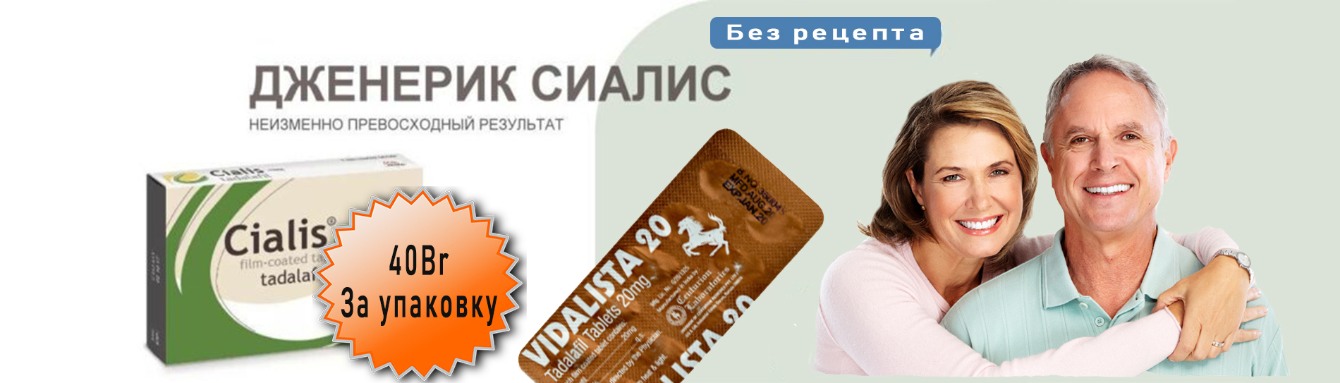 Сиалис в Минске