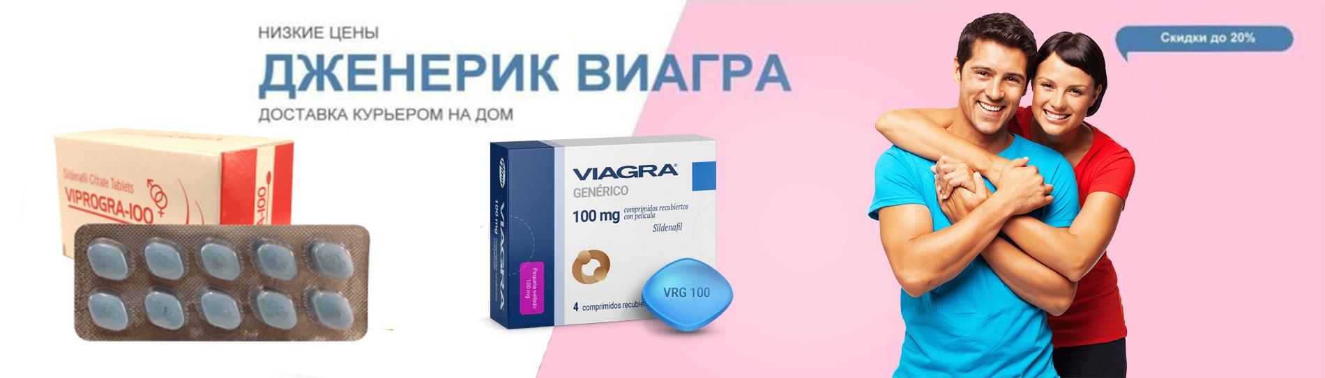 Виагра в Минске